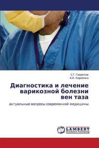 Diagnostika I Lechenie Varikoznoy Bolezni Ven Taza