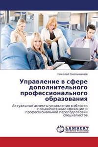 Upravlenie V Sfere Dopolnitel'nogo Professional'nogo Obrazovaniya