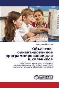 Obektno-Orientirovannoe Programmirovanie Dlya Shkol'nikov