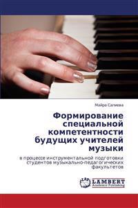 Formirovanie Spetsial'noy Kompetentnosti Budushchikh Uchiteley Muzyki