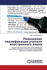 Povyshenie Kvalifikatsii Uchitelya Inostrannogo Yazyka