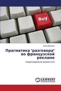 Pragmatika Razgovora Vo Frantsuzskoy Reklame