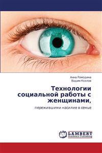 Tekhnologii Sotsial'noy Raboty S Zhenshchinami,