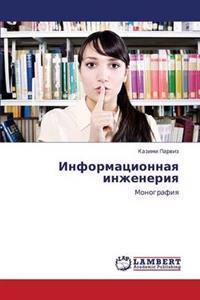 Informatsionnaya Inzheneriya