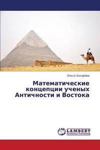 Matematicheskie Kontseptsii Uchenykh Antichnosti I Vostoka