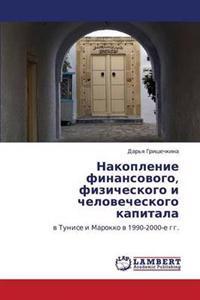 Nakoplenie Finansovogo, Fizicheskogo I Chelovecheskogo Kapitala