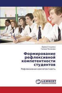 Formirovanie Refleksivnoy Kompetentnosti Studentov
