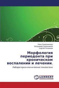 Morfologiya Periodonta Pri Khronicheskom Vospalenii I Lechenii.