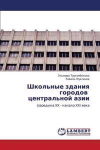 Shkol'nye Zdaniya Gorodov Tsentral'noy Azii