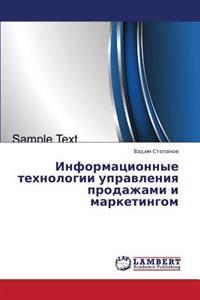 Informatsionnye Tekhnologii Upravleniya Prodazhami I Marketingom
