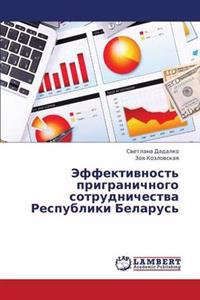 Effektivnost' Prigranichnogo Sotrudnichestva Respubliki Belarus'