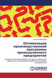 Optimizatsiya Proizvodstvennoy Programmy Promyshlennogo Predpriyatiya