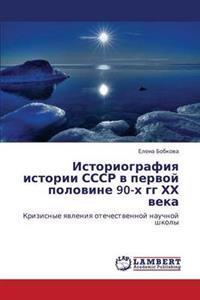 Istoriografiya Istorii Sssr V Pervoy Polovine 90-Kh Gg Khkh Veka