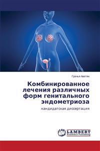 Kombinirovannoe Lecheniya Razlichnykh Form Genital'nogo Endometrioza