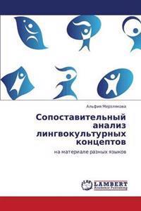 Sopostavitel'nyy Analiz Lingvokul'turnykh Kontseptov