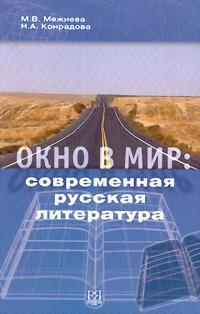 Okno v mir: sovremennaja russkaja literatura.