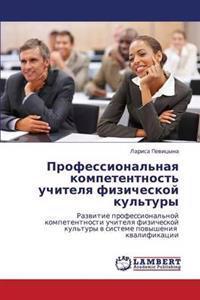 Professional'naya Kompetentnost' Uchitelya Fizicheskoy Kul'tury
