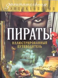 Piraty: illjustrirovannyj putevoditel