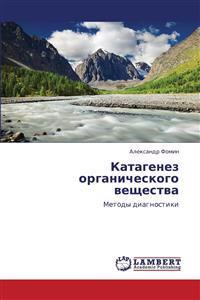 Katagenez Organicheskogo Veshchestva