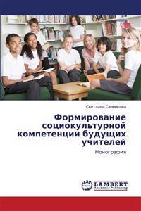 Formirovanie Sotsiokul'turnoy Kompetentsii Budushchikh Uchiteley
