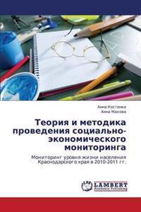 Teoriya I Metodika Provedeniya Sotsial'no-Ekonomicheskogo Monitoringa