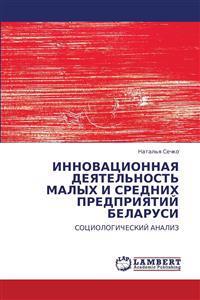 Innovatsionnaya Deyatel'nost' Malykh I Srednikh Predpriyatiy Belarusi