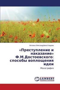 Prestuplenie I Nakazanie F.M.Dostoevskogo