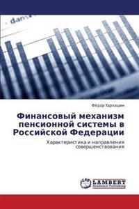 Finansovyy Mekhanizm Pensionnoy Sistemy V Rossiyskoy Federatsii