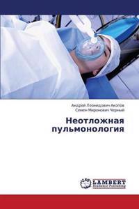 Neotlozhnaya Pul'monologiya
