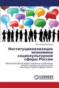 Institutsionalizatsiya Ekonomiki Sotsiokul'turnoy Sfery Rossii