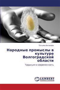 Narodnye Promysly V Kul'ture Volgogradskoy Oblasti