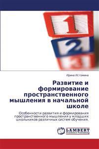 Razvitie I Formirovanie Prostranstvennogo Myshleniya V Nachal'noy Shkole