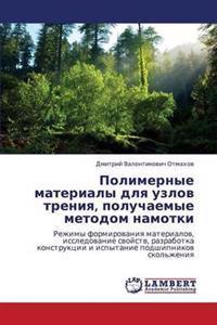 Polimernye Materialy Dlya Uzlov Treniya, Poluchaemye Metodom Namotki