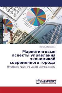 Marketingovye Aspekty Upravleniya Ekonomikoy Sovremennogo Goroda