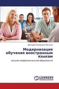Modernizatsiya Obucheniya Inostrannym Yazykam