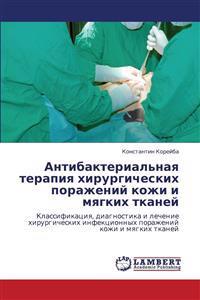Antibakterial'naya Terapiya Khirurgicheskikh Porazheniy Kozhi I Myagkikh Tkaney