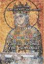 1123 Years of Romania