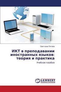 Ikt V Prepodavanii Inostrannykh Yazykov