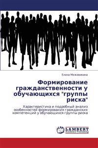 Formirovanie Grazhdanstvennosti U Obuchayushchikhsya Gruppy Riska