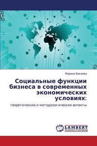 Sotsial'nye Funktsii Biznesa V Sovremennykh Ekonomicheskikh Usloviyakh