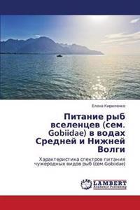 Pitanie Ryb Vselentsev (Sem. Gobiidae) V Vodakh Sredney I Nizhney Volgi