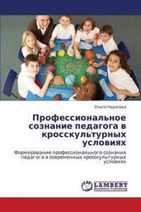 Professional'noe Soznanie Pedagoga V Krosskul'turnykh Usloviyakh