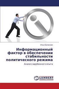 Informatsionnyy Faktor V Obespechenii Stabil'nosti Politicheskogo Rezhima