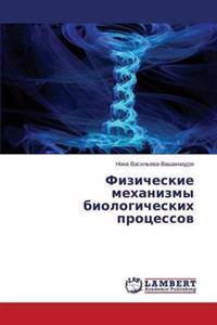 Fizicheskie Mekhanizmy Biologicheskikh Protsessov