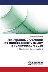 Elektronnyy Uchebnik Po Inostrannomu Yazyku V Tekhnicheskom Vuze
