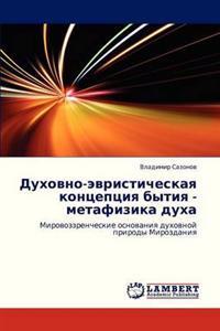 Dukhovno-Evristicheskaya Kontseptsiya Bytiya - Metafizika Dukha