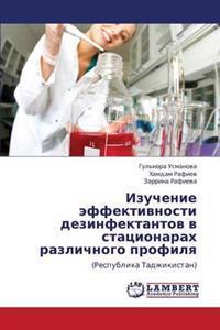 Izuchenie Effektivnosti Dezinfektantov V Statsionarakh Razlichnogo Profilya
