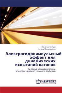 Elektrogidroimpul'snyy Effekt Dlya Dinamicheskikh Ispytaniy Vagonov