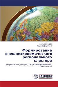 Formirovanie Vneshneekonomicheskogo Regional'nogo Klastera
