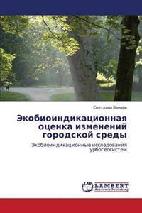 Ekobioindikatsionnaya Otsenka Izmeneniy Gorodskoy Sredy